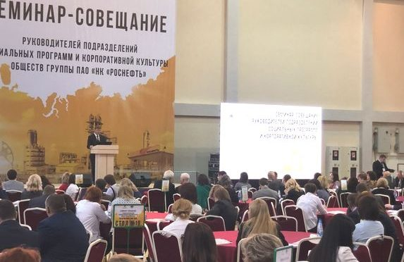 Совещание руководителей социального блока Компании «Роснефть»