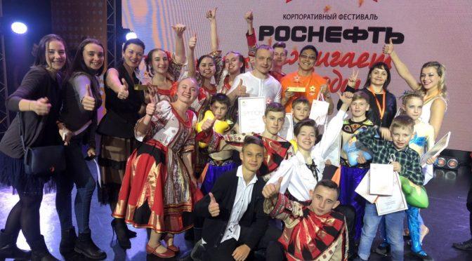 10 призовых мест фестиваля «Роснефть зажигает звезды» в копилке АНХК